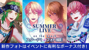 SUMMER LIVE on the beach Photo Top.png