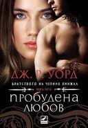 Wieczna miłość bułgarska