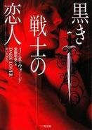 Mroczny kochanek japoński