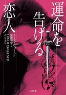 Wieczna miłość japońska