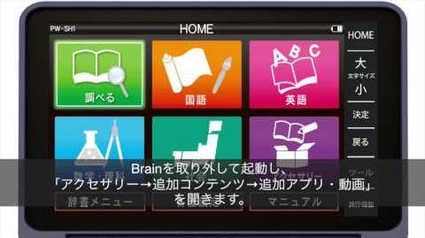 【解説動画】電子辞書SHARP_BrainのWindows_CEを活用する_基本編①