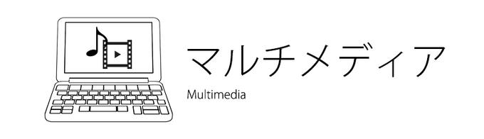 メディア関連.png