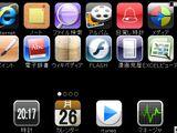 BrainをiPhone風に!~iPhoneToday