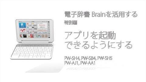 【解説動画】電子辞書_新型SHARP_BrainのWindows_CEを活用する【PW-S*4,PW-S*5】