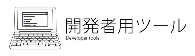 開発者用ツール.png