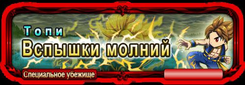 Sp quest banner 101200.png
