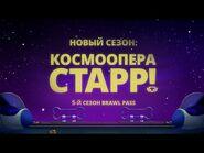 Бравл Старс Анимация 5-й сезон КОСМООПЕРА СТАРР!