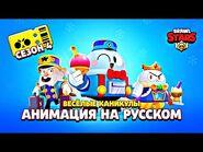 Бравл Старс Анимация- Сезон 4 - Весёлые Каникулы! - НА РУССКОМ!