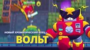 Brawl Stars! Лето с монстрами! На русском.