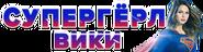 http://ru.supergirl.wikia