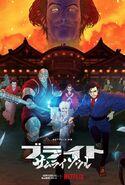 Bright- Samurai Soul (movie)