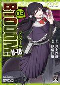 Cover of Btooom! U-18 03