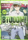 Cover of Btooom! U-18 01