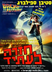 חזרה לעתיד כרזה עברית.png
