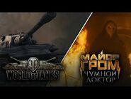 """Майор Гром- Чумной Доктор – Специальный ролик """"World of Tanks"""""""