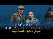 Майор Гром и Фёдор Прокопенко поздравляют с наступающим Новым Годом!