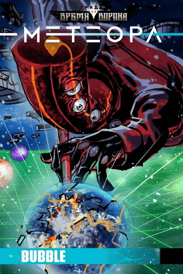 Метеора 15