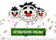Майор Гром Ограбление Online.png