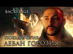 Леван Горозия — Поезд в огне - Backstage видео - Майор Гром- Чумной Доктор OST