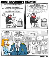 Ivan Karlovich 14