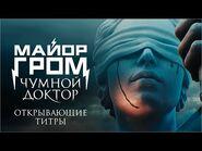 Майор Гром- Чумной Доктор - Открывающие титры - Перемен