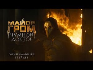 Майор Гром- Чумной Доктор - официальный трейлер (12+)