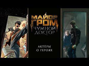 Майор Гром- Чумной Доктор - Актёры о героях