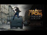 Майор Гром- Чумной Доктор - Эксклюзивный фрагмент фильма