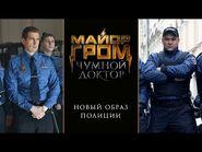 Майор Гром- Чумной Доктор - Новый образ полиции