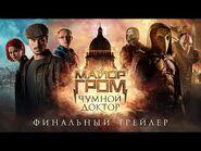 Майор Гром- Чумной Доктор - Финальный трейлер (12+)