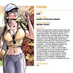 Ksuha info.png