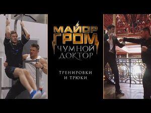 Майор Гром- Чумной Доктор - Тренировки и трюки