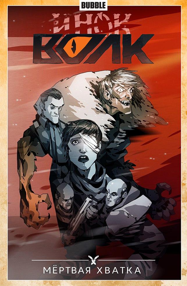 Инок — Книга 8: Мёртвая хватка