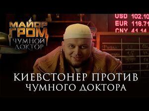 КИЕВСТОНЕР ПРОТИВ ЧУМНОГО ДОКТОРА - Майор Гром- Чумной Доктор