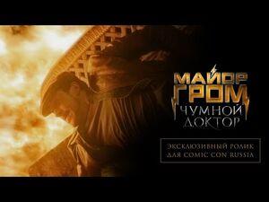 Майор Гром- Чумной Доктор - Эксклюзивный ролик для Comic Con Russia