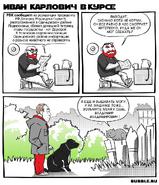 Ivan Karlovich 11