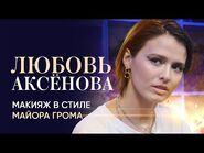Любовь Аксёнова — Макияж в стиле Майора Грома