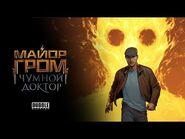 Ролик со съемок фильма «Майор Гром- Чумной Доктор»