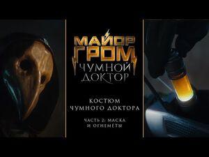 Майор Гром- Чумной Доктор - Костюм чумного доктора