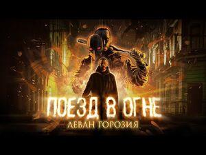 Леван Горозия - Поезд в огне (премьера клипа, 2021)