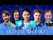 Майор Гром- Чумной Доктор - Актеры Читают Злые Твиты - Bubble Шоу