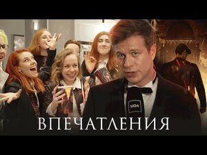 Майор Гром- Чумной Доктор - Репортаж с премьеры в Москве