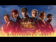 Актёры приглашают в кино - Майор Гром- Чумной Доктор