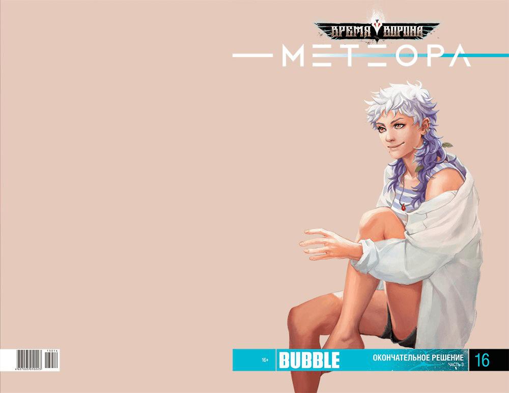 Метеора 16