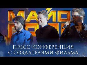 Майор Гром- Чумной Доктор - Пресс-конференция с актёрами и создателями фильма