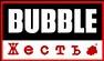 Bubble Жесть