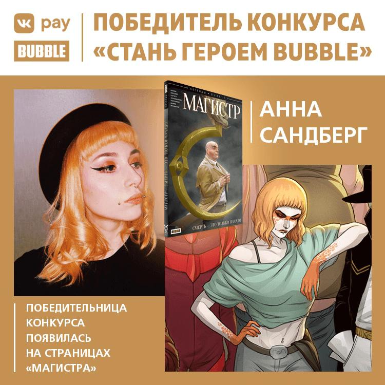 Легенды Bubble — Магистр: Смерть — это только начало