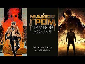 Майор Гром- Чумной Доктор - От комикса к фильму