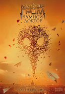 MG poster