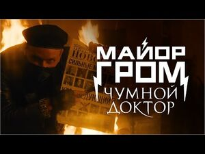 Майор Гром- Чумной Доктор - Погромы на улицах - Отрывок из фильма